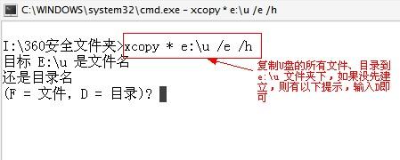 copy原U盘内容