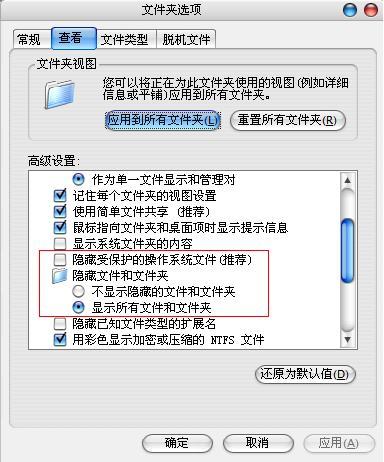 设置显示隐藏文件