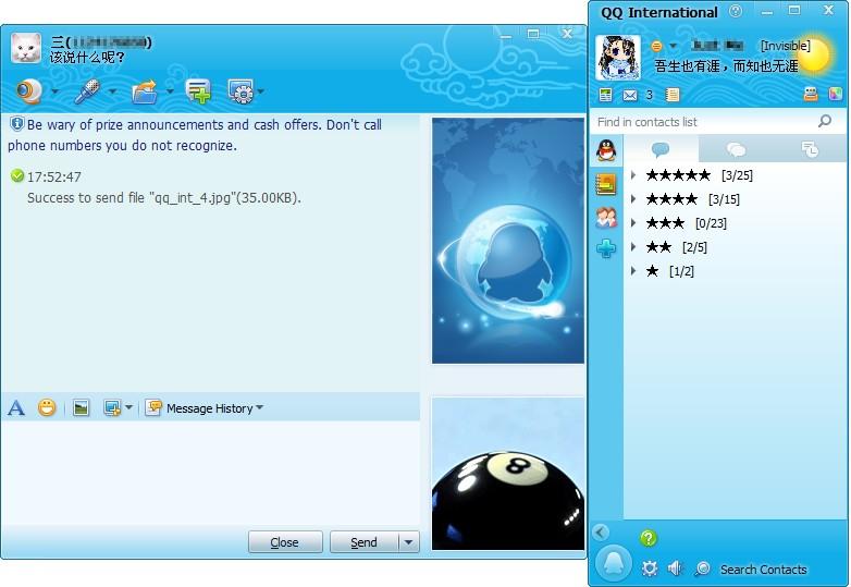 QQ International聊天界面