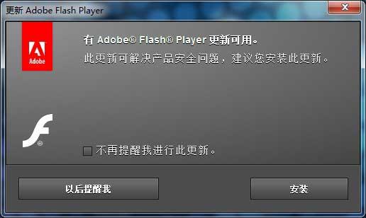 Adobe更新提示