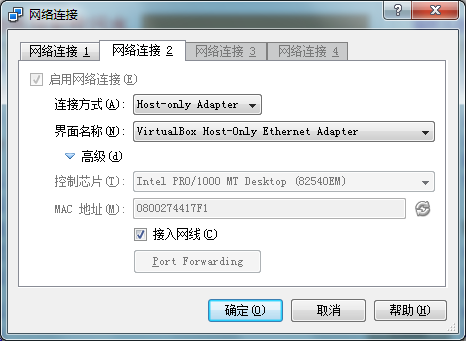 VirtualBox网络连接2