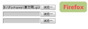 input file in Firefox