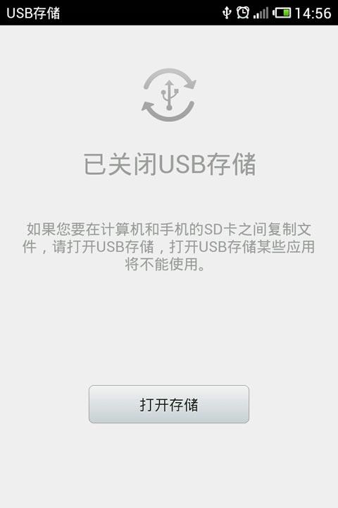 M9 快速切换 USB 存储状态