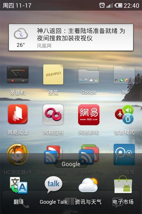 M9 的 Google 服务