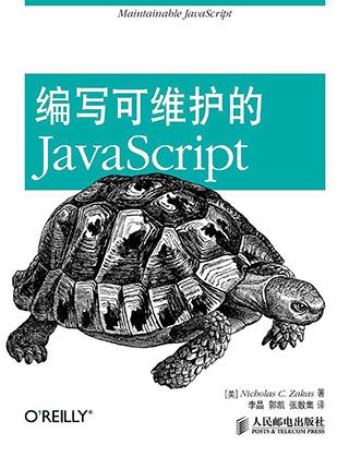 编写可维护的 JavaScript